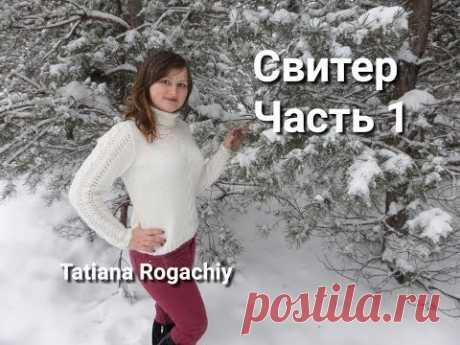 Нежный женский свитер с ажурным узором и косами, вязание спицами. Часть 1 - YouTube