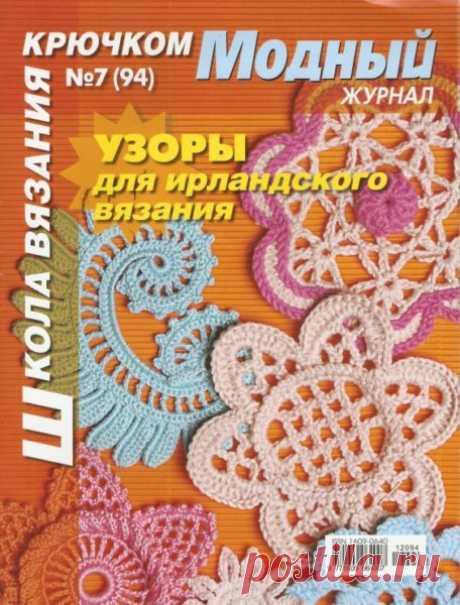 Модный журнал узоры для ирландского вязания. Схемы ирландского кружева бесплатно | Я Хозяйка