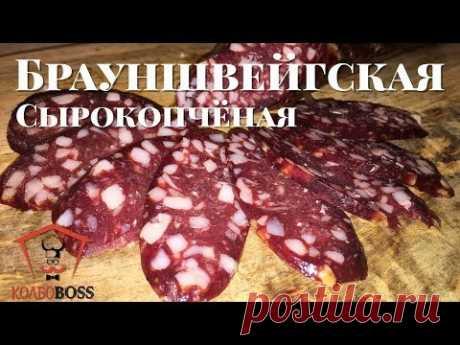 Брауншвейгская сырокопченая колбаса домашняя