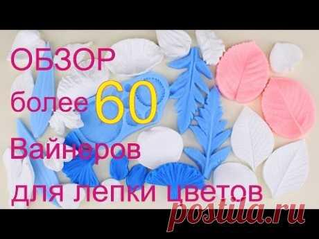 Обзор более 60 вайнеров для лепки цветов - YouTube