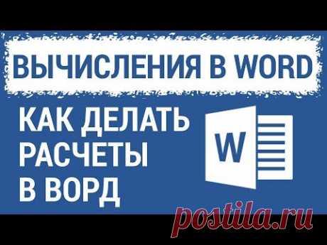 Расчет в Ворде или как использовать Word вместо Excel