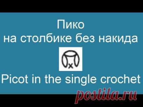Пико на столбике без накида - Picot in the single crochet