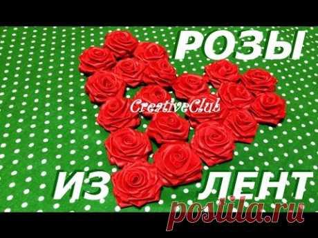 Розы из атласных лент - Просто и быстро - Без иголки с ниткой ٠•●CreativeClub●•٠