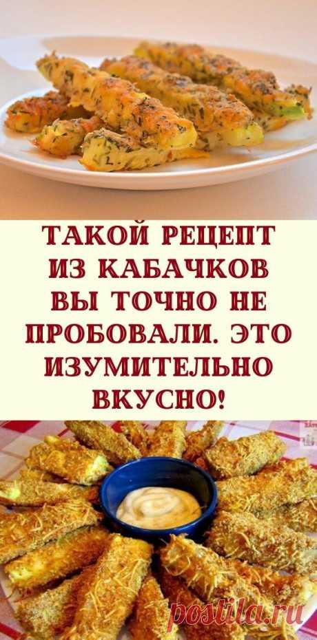 Такой рецепт из кабачков Вы точно не пробовали. Это изумительно вкусно!