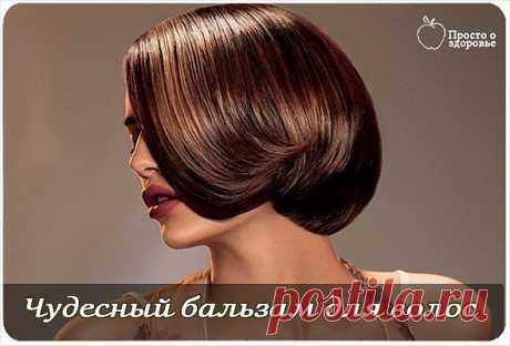 Чудесный бальзам для волос:.