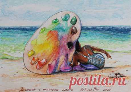 Лиза Рэй - Девушка с палитрой чувств. 2021г., #цветныекарандаши #сюрреализм #пляж #палитра #шляпа #ЛизаРэй #surreal #скетч #palette #hat #beach #LisaRay
