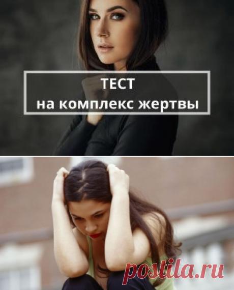 Психологический тест на комплекс жертвы | Психология