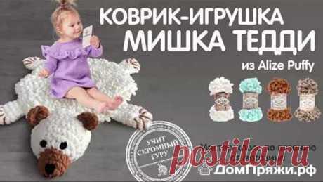 Коврик-игрушка мишка Тедди из пряжи Alize Puffy от ДмПряжи.рф