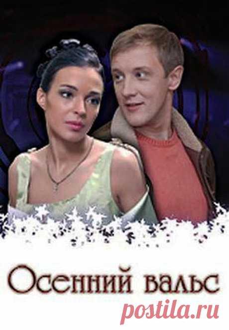 Осенний Вальс. Фильм. StarMedia. Мелодрама. 2008 - YouTube