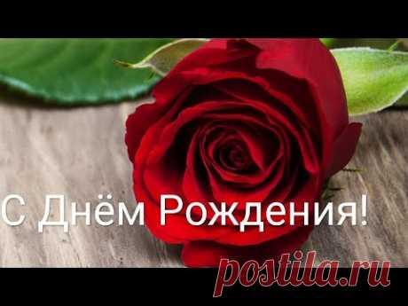 Поздравление с ДНЕМ РОЖДЕНИЯ МУЖЧИНЕ! Музыкальная открытка песню!