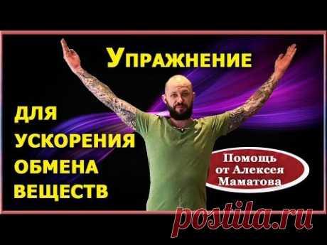 Активационное упражнение для улучшения обмена веществ. Совет Алексея Маматова