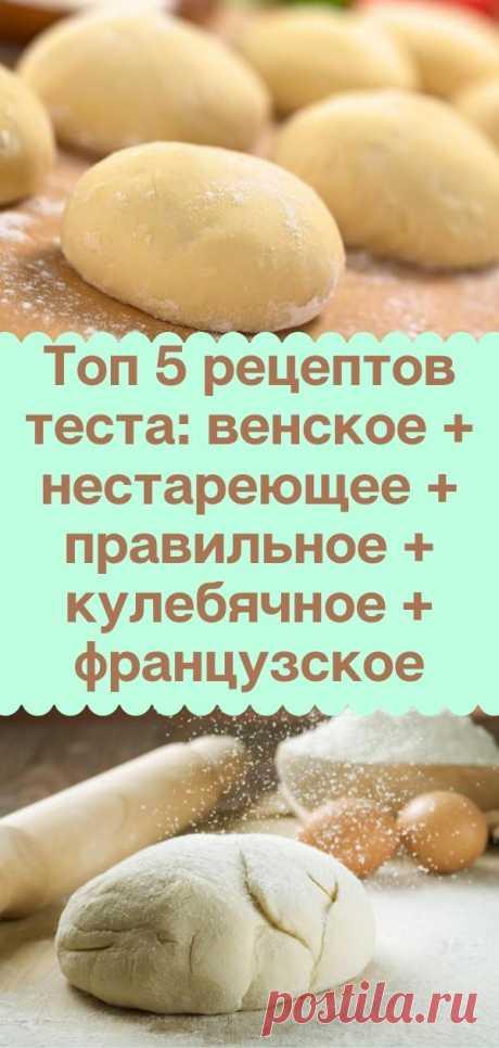 Топ 5 рецептов теста: венское + нестареющее + правильное + кулебячное + французское - womanlifeclub.ru
