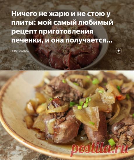 Ничего не жарю и не стою у плиты: мой самый любимый рецепт приготовления печенки, и она получается нежнее паштета   Я Готовлю...   Яндекс Дзен