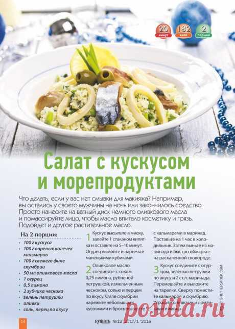 Салат с кускусом и морепродуктами