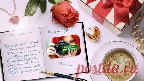 ПОЗДРАВИТЕЛЬНАЯ ОТКРЫТКА ЖЕНЩИНЕ С 8 МАРТА + ВСТАВКА ФОТО ЛЮБИМОЙ Создать музыкальную открытку можно здесь ➔ https://1romantic.com/xlBThGvz/?m=fullscreen Поздравительная открытка женщине с 8 Марта с ее фотографией и именем ...