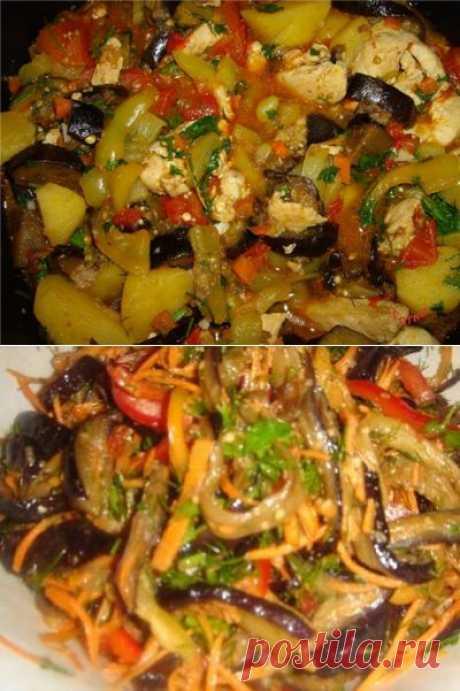 Кулинарные рецепты, блюда из баклажан.