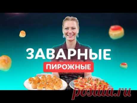 Заварные пирожные со сладкой и соленой начинками! Вкуснейшие профитроли от Татьяны Литвиновой
