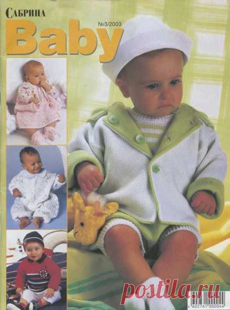Сабрина bebe 3/2003