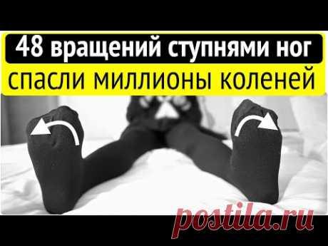 Упражнение для коленей. При артрозе коленного сустава возьмите консультацию.