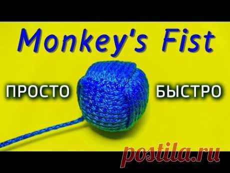 Как сделать Кулак Обезьяны своими руками за пару минут. Monkey's Fist knot paracord - YouTube