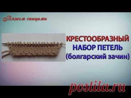Крестообразный набор петель (болгарский зачин)