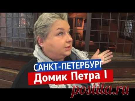 Домик Петра I. Достопримечательности Санкт-Петербурга. Первая постройка в Петербурге