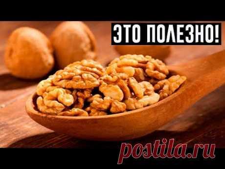 Правильное употребление грецких орехов может предотвратить опасные заболевания!