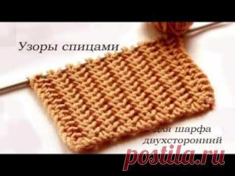 Узоры спицами двухсторонний для шарфа