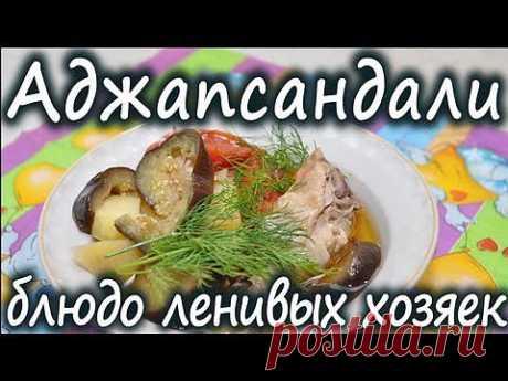 (+1) тема - Рецепт аджапсандали. Грузинская кухня рецепты. | Любимые рецепты
