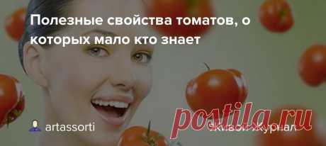 Полезные свойства томатов, о которых мало кто знает Многие люди знают, что помидоры  это ценные источники целого ряда необходимых организму веществ, но мало кто знает, чем конкретно полезны томаты. Попробуем разобраться во всех полезных для здоровья особенностях этих овощей. В помидорах присутствуют витамины A, E, B, K и PP, плюс, эти овощи…
