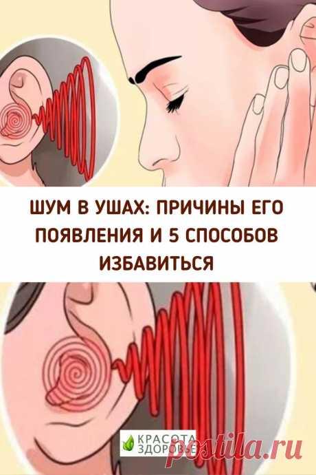 Шум в ушах: причины его появления и 5 способов избавиться. ➡️ Кликайте на фото, чтобы прочитать статью полностью
