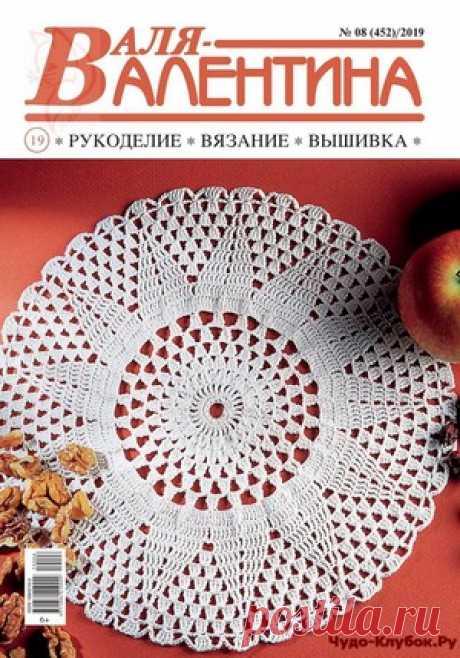 Валя-Валентина 8 2019 | ✺❁журналы на чудо-КЛУБОК ❣ ❂ ►►➤Более ♛ 8 000❣♛ журналов по вязанию Онлайн✔✔❣❣❣ 70 000 узоров►►Заходите❣❣ %