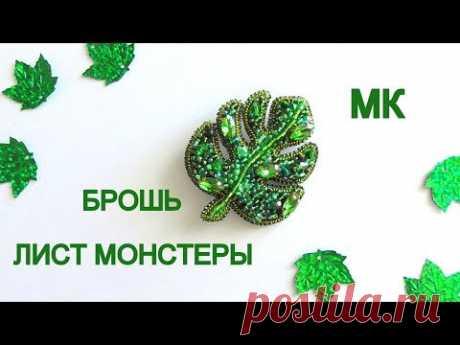 "Брошь ""Лист монстеры"" из бисера. Мастер-класс. / DIY Beaded Monster Leaf Brooch"