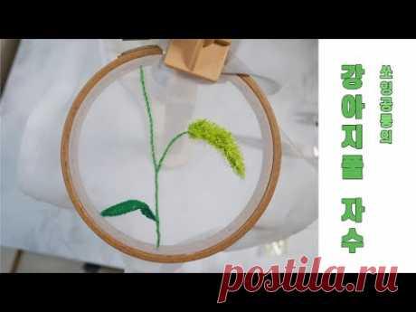 [프랑스자수, embroidery] 강아지풀 자수, 강아지풀 수놓기