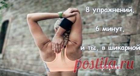 Худеть ничего не делая? Гимнастика Воробьева на 6 минут, вам поможет Смысл и упражнения гимнастики Воробьева