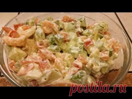 Что есть в ПОСТ? Бомбический салат с авокадо и креветками! Shrimps avocado salad
