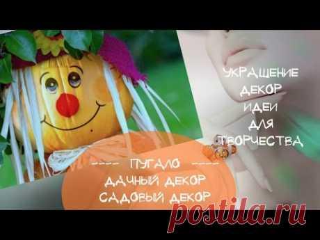 Видео Огородное пугало — Мой Прекрасный Дом