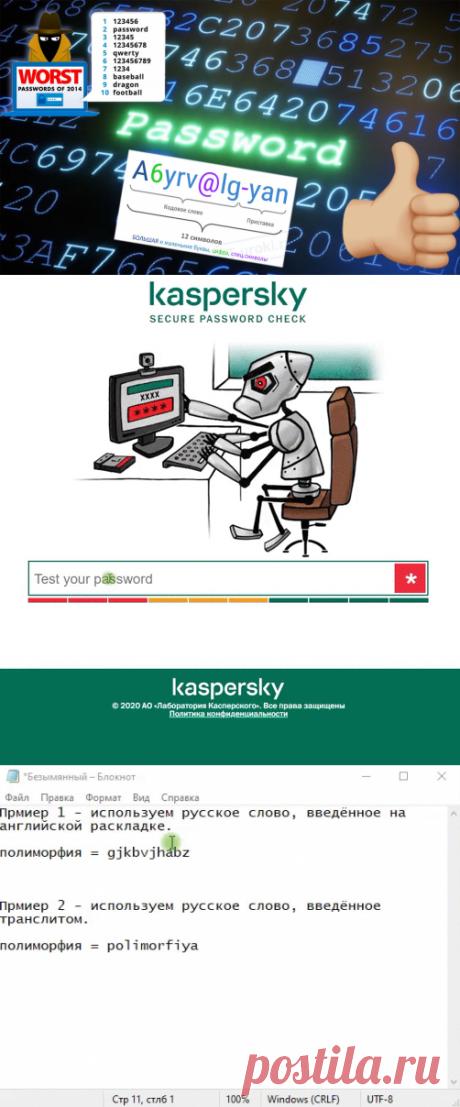 Советы создания безопасного пароля, который сложно будет взломать | Ты ж программист! | Яндекс Дзен