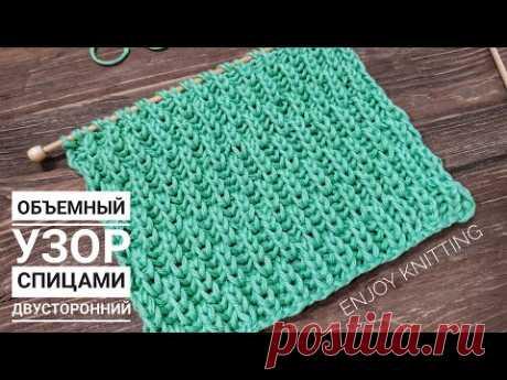 ОБЪЕМНЫЙ ШАХМАТНЫЙ ДВУСТОРОННИЙ Узор спицами | Узор #35 | extraordinary rib stitch knitting