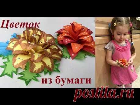 Цветок из бумаги/Поделки оригами для детей - YouTube