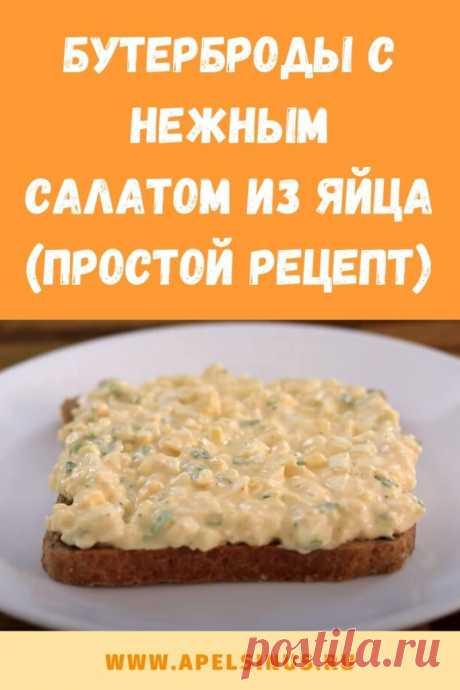 Бутерброды с салатом из яйца (рецепт)
