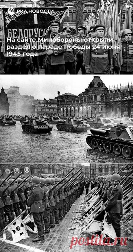 На сайте Минобороны открыли раздел о параде Победы 24 июня 1945 года - РИА Новости, 19.06.2020