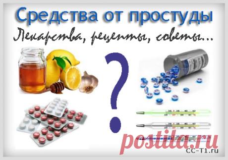 Средство от простуды. Наиболее эффективные лекарственные средства от простуды и гриппа