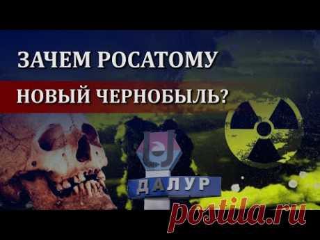 Приговор населению: тюрьма или смерть от радиации /Любовь Кудряшова - YouTube