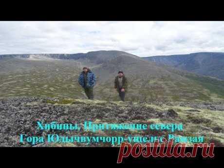 Хибины. Притяжение севера (Трейлер к фильму)_2020 - YouTube