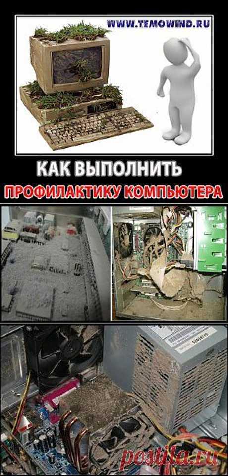 как почистить компьютер | Блог Дмитрия Валиахметова | Компьютер для чайников