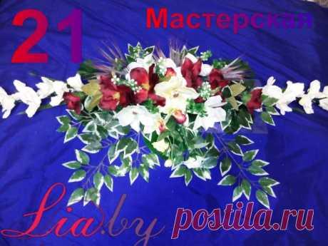 Фото-урок: составление цветочной композиции из искусственных цветов