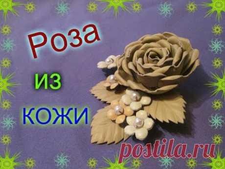 Цветы из кожи  МК для начинающих / leather flowers /Заколка  своими руками