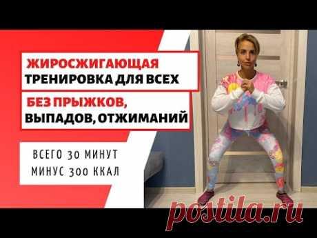 ЖИРОСЖИГАЮЩАЯ ТРЕНИРОВКА ДОМА / БЕЗ ПРЫЖКОВ И ПРИСЕДАНИЙ / 30 МИНУТ / 300 КАЛОРИЙ