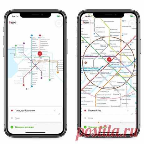 Новый дизайн и новые города в приложении Яндекс.Метро